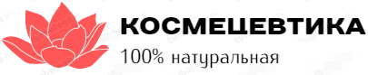 КОСМЕЦЕВТИКА